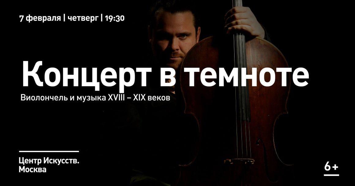 Концерт в темноте: виолончель и музыка XVIII-XX веков