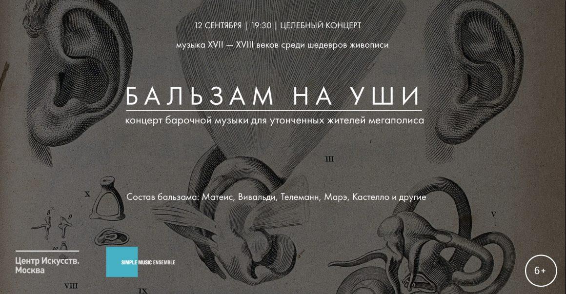 Целебный концерт «Бальзам на уши»