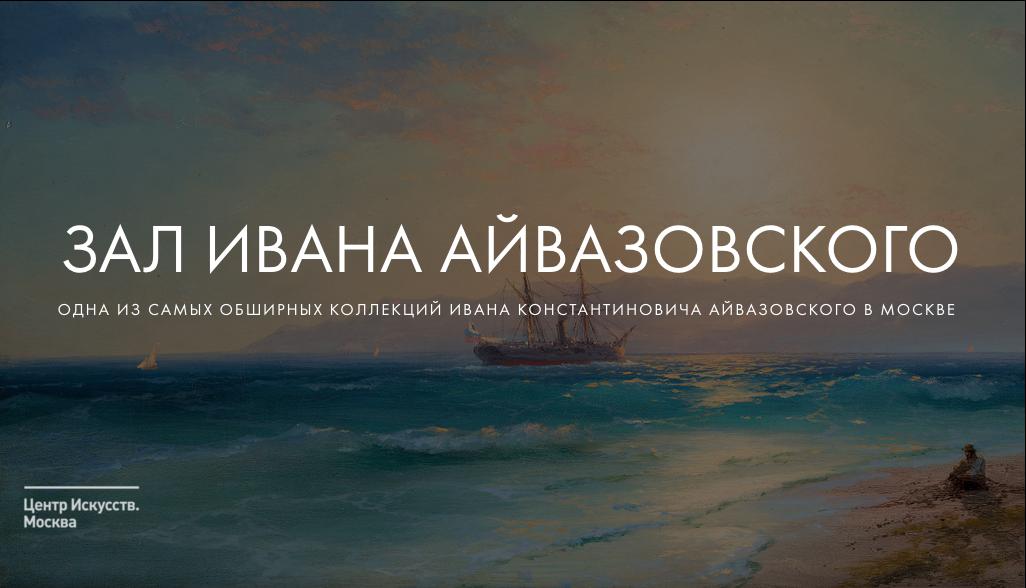 Зал Ивaна Айвазовского