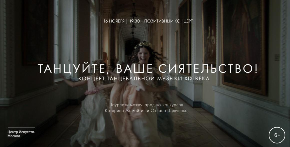 «Танцуйте, ваше сиятельство!». Концерт танцевальной музыки XIX века.