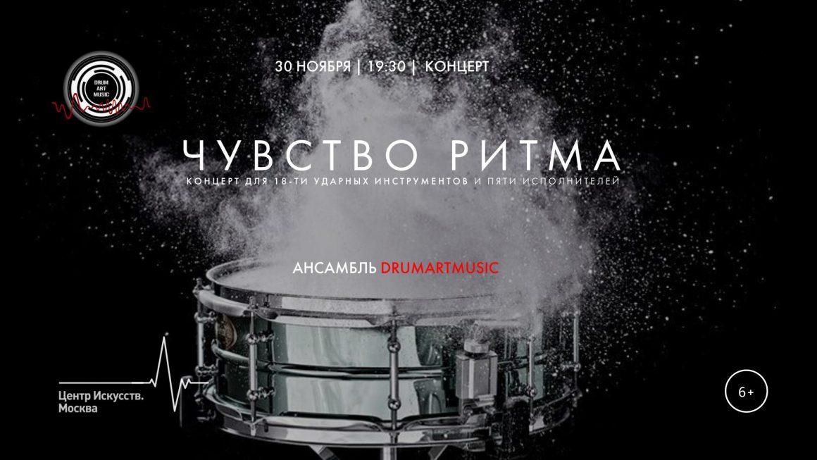 «Чувство Ритма»: концерт для 18-ти ударных инструментов и пяти исполнителей