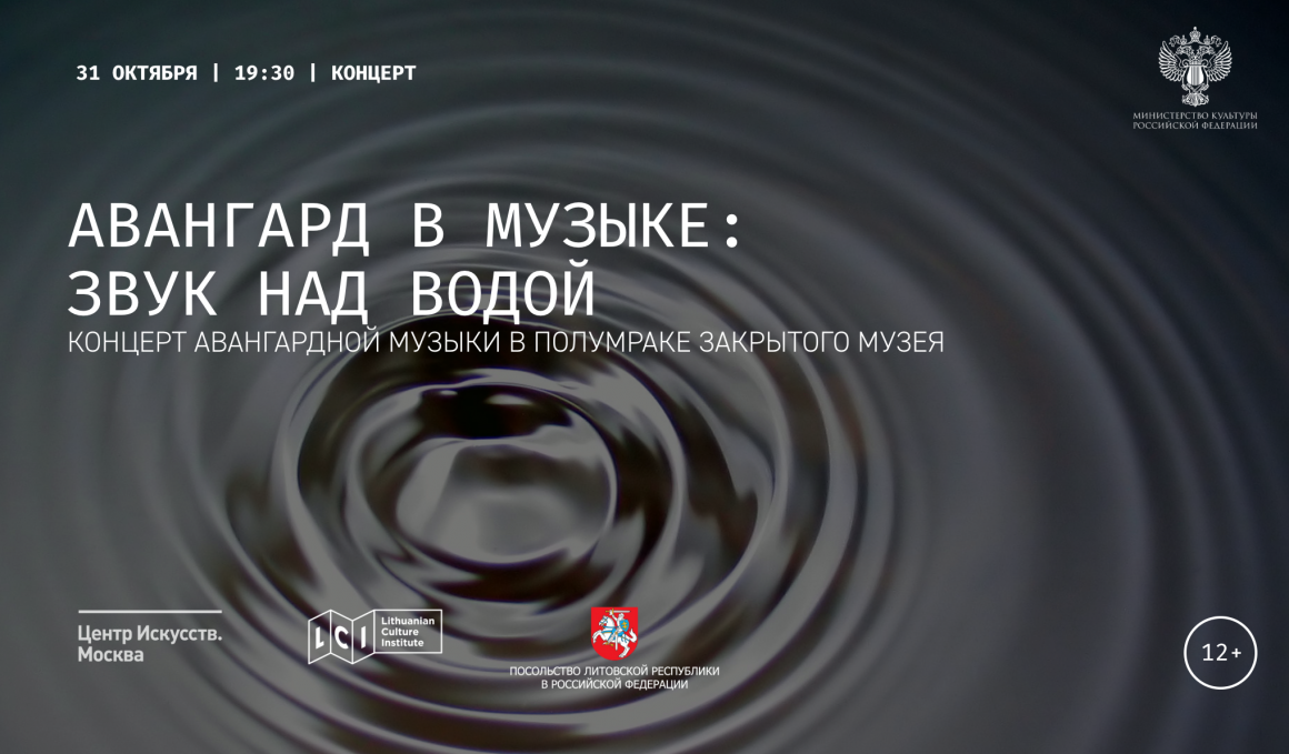 Авангард в музыке: звук над водой