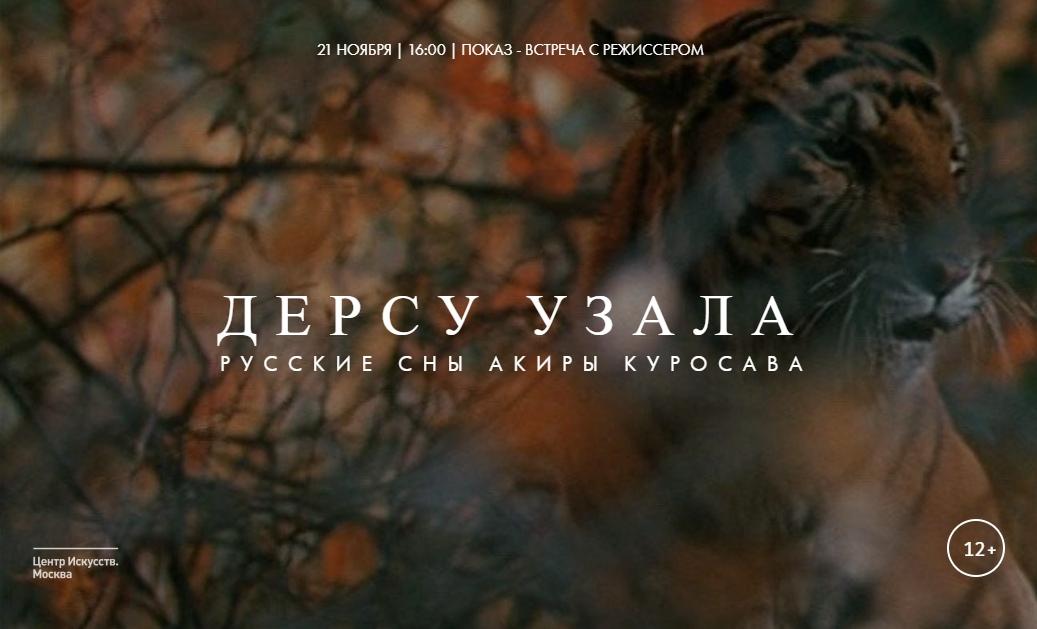 Показ «Дерсу Узала. Русские сны Акиры Куросава»