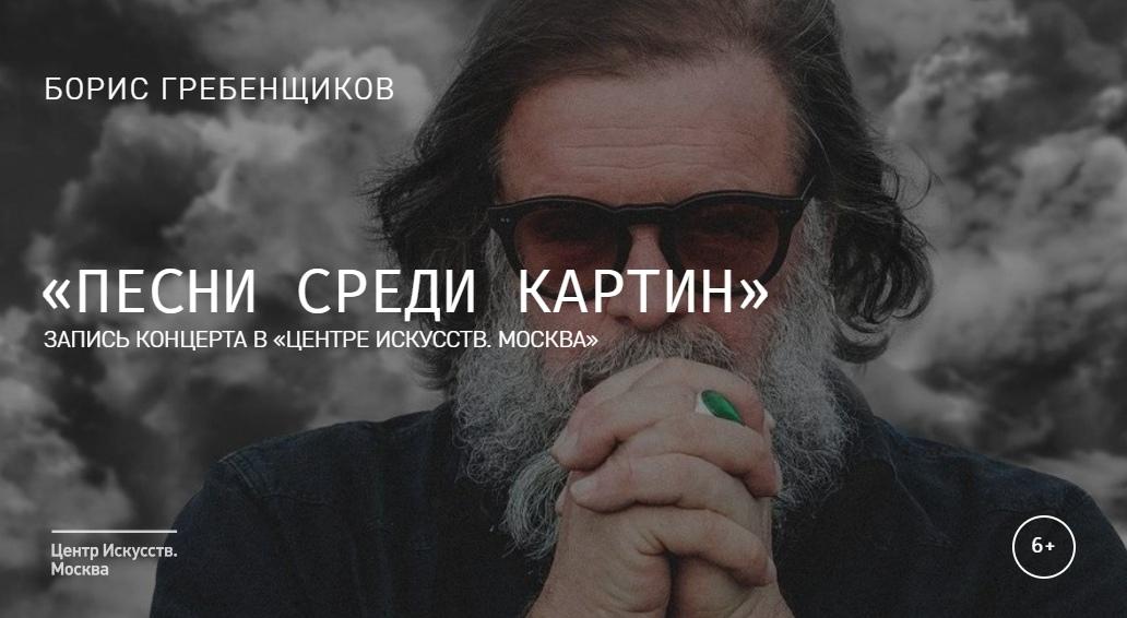 Борис Гребенщиков «ПЕСНИ среди КАРТИН»