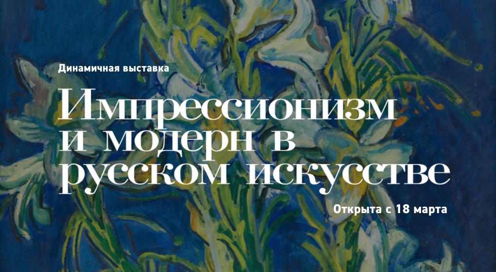 Импрессионизм и модерн в русском искусстве