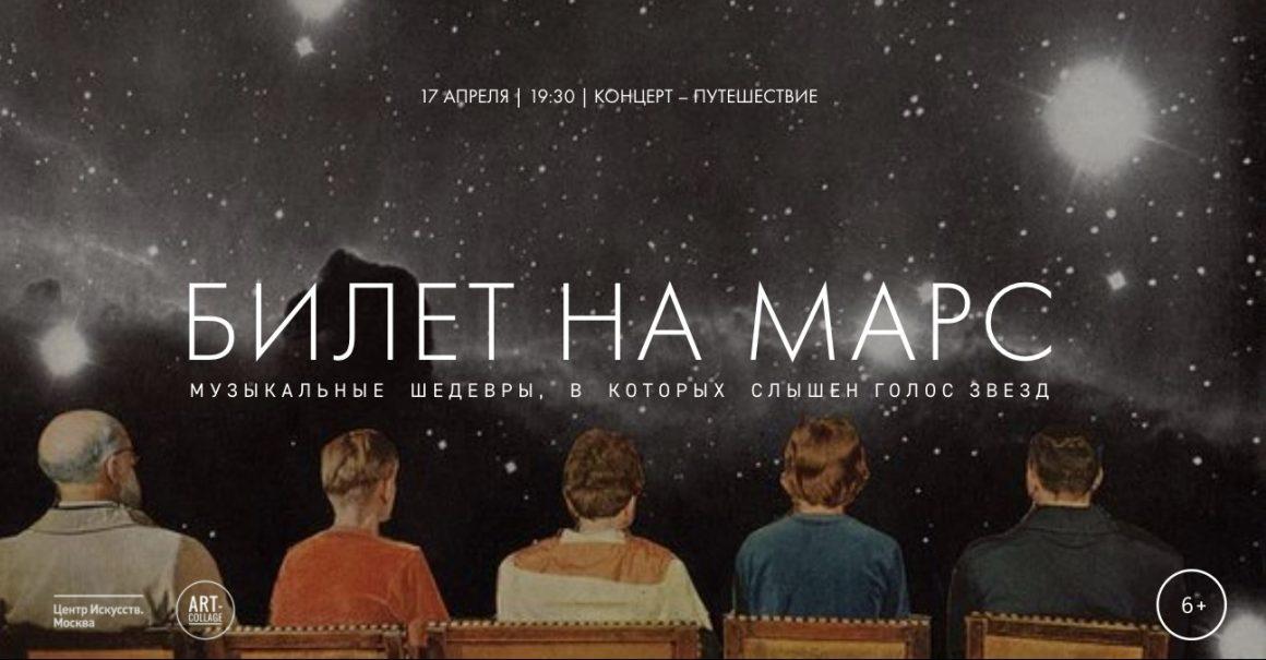 Билет на Марс