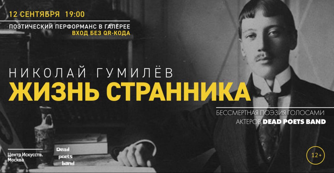 Поэтический перформанс: Николай Гумилёв. Жизнь странника.