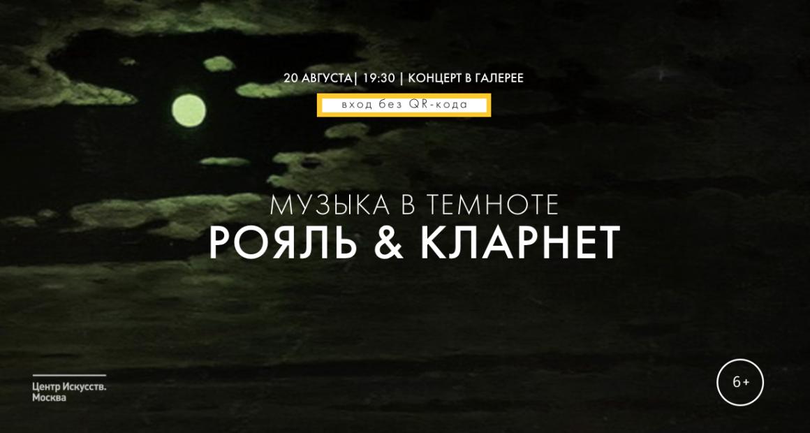 Музыка в темноте: «РОЯЛЬ & КЛАРНЕТ»