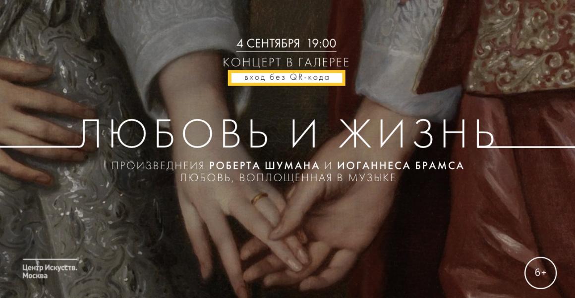 «Любовь и жизнь». Музыка Роберта Шумана и Иоганнеса Брамса
