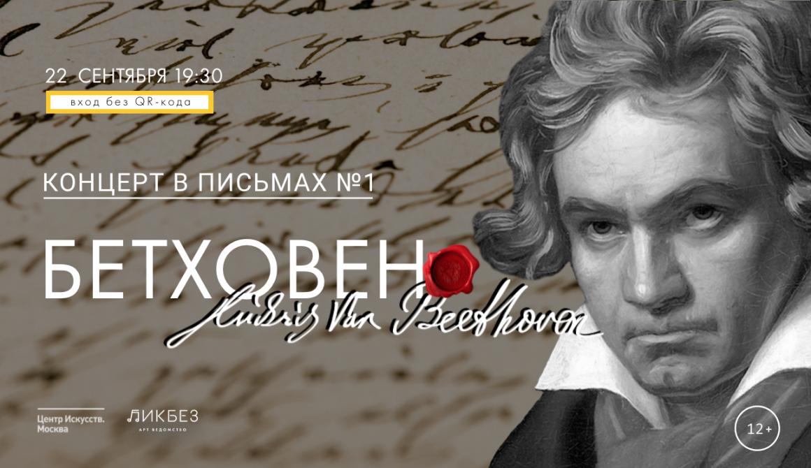 Концерт в письмах №1: Бетховен
