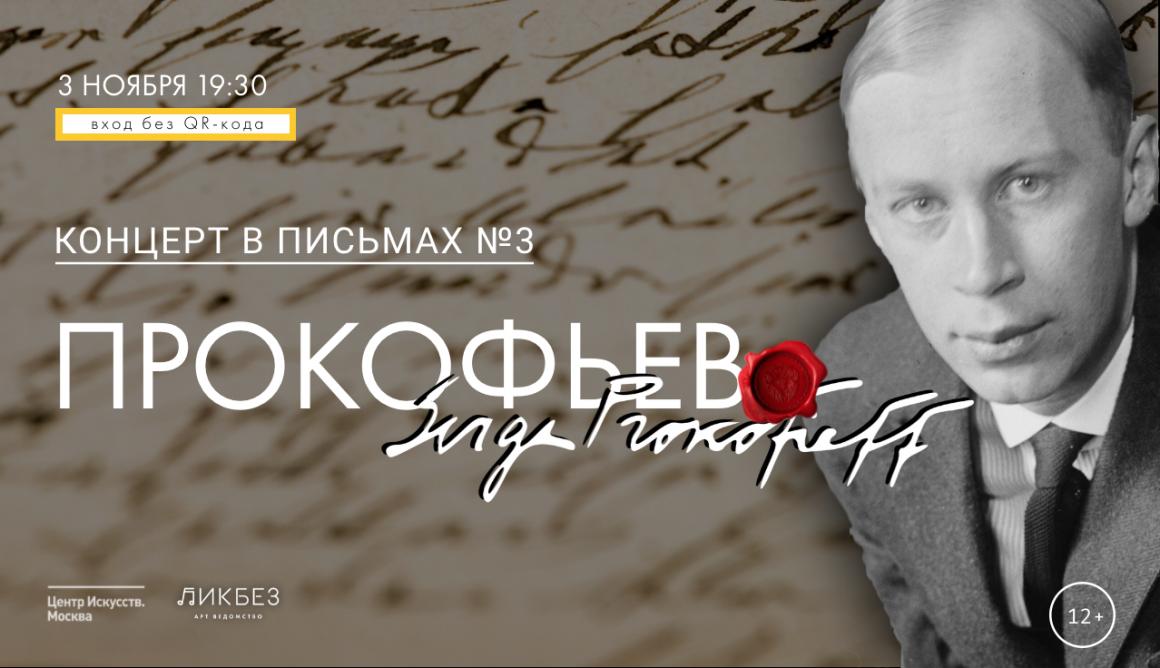 Концерт в письмах №3: Сергей Прокофьев