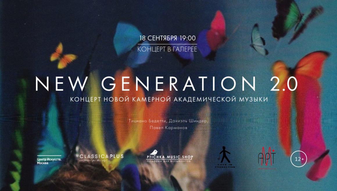 New Generation. Концерт новой академической музыки