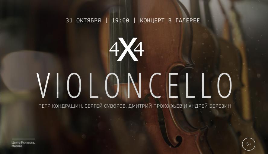 Violoncello 4×4